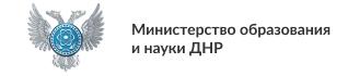 Министерство образования ДНР