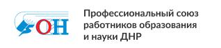 Профсоюз ДНР