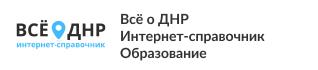 Все о ДНР